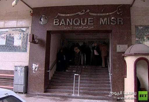 صندوق النقد الدولي يشترط عدم تغيير التوقعات لمنح قرض لمصر