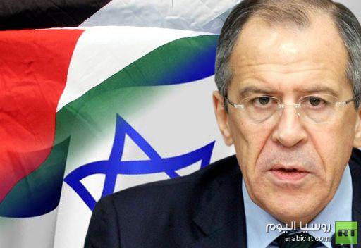 لافروف: روسيا تدعو إلى استئناف المفاوضات الفلسطينية - الإسرائيلية في أسرع وقت