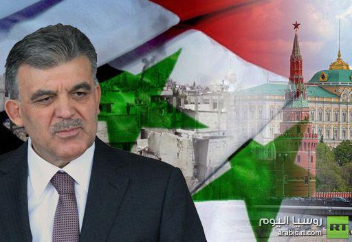 الرئيس التركي: موقف روسيا بشأن سورية سيلعب دورا حاسما في تسوية الازمة السورية