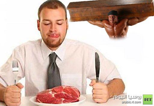 دراسة: الرجال يربطون بين تناول اللحوم والشعور بالقوة