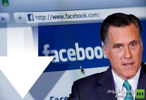 رومني خسر 850 معجباً على فيس بوك كل ساعة بعد خسارته الانتخابات الرئاسية