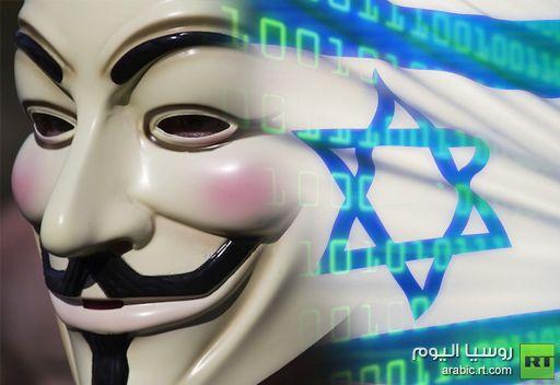 أنونيموس تفتح جبهة حرب إلكترونية ضد إسرائيل