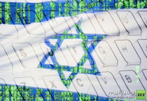 إسرائيل تتعرض لعشرات ملايين الهجمات الإلكترونية منذ بدء العملية العسكرية في غزة
