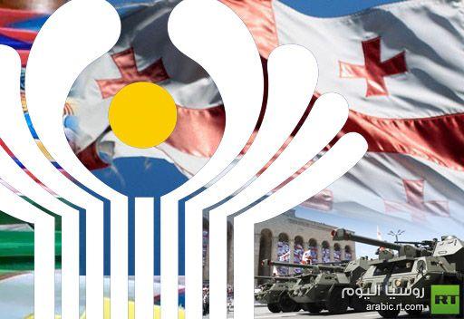 موسكو: لا يوجد ما يعيق عودة جورجيا الى رابطة الدول المستقلة