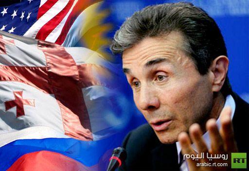 جورجيا... رئيس الوزراء لا ينوي اثارة مسألة عزل سآكاشفيلي