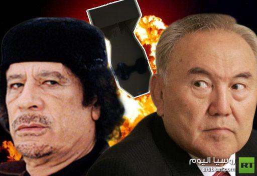 وزير الخارجية الكازاخستاني الأسبق: القذافي اقترح على نزاربايف تصنيع أول قنبلة ذرية إسلامية