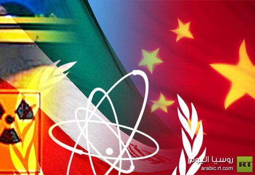 الخارجية الصينية: الحوار والتعاون هما الطريق الوحيد لحل المشكلة النووية الايرانية