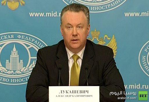 الخارجية الروسية: ربط مستقبل سورية بمن يعول على العنف والإرهاب شيء غير مقبول