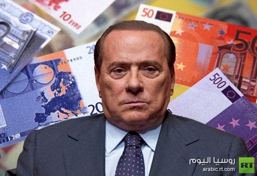 اعتقال عصابة حاولت ابتزاز برلوسكوني والحصول منه عن طريق البلطجة على 35 مليون يورو