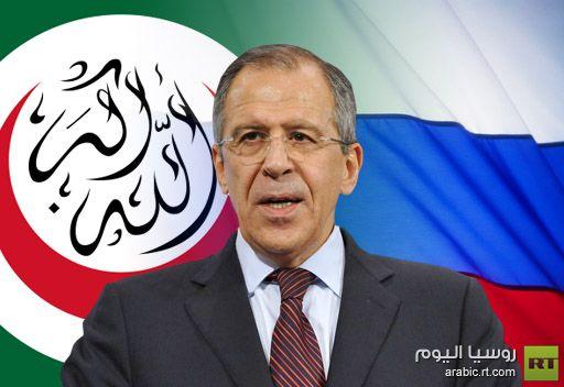 لافروف: إمكانيات منظمة التعاون الإسلامي تتيح لها الإسهام في تسوية القضايا الدولية