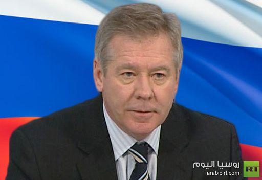 الخارجية الروسية : دعوات الولايات المتحدة الى تشكيل حكومة سورية في المنفى تشجع المعارضة على مواصلة الحراك لإسقاط النظام في دمشق
