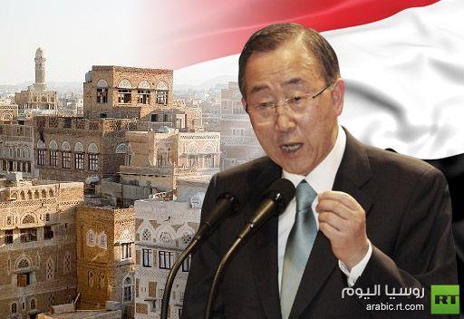 بان كي مون يؤكد التزام المجتمع الدولي بدعم التسوية السياسية باليمن