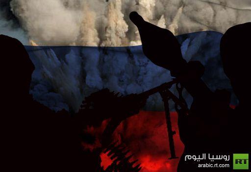 مسؤول أمني روسي: موسكو مستعدة لأي من أشكال التعاون العملي لمكافحة الإرهاب
