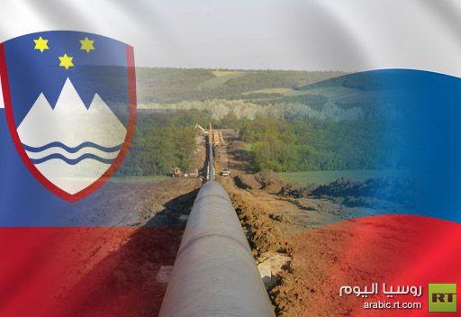 روسيا وسلوفينيا توقعان اتفاقا لتمويل وانشاء جزء من مشروع