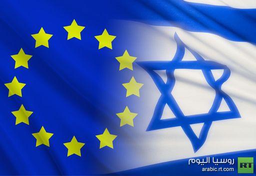 الاتحاد الاوروبي يستدعي السفير الاسرائيلي لديه