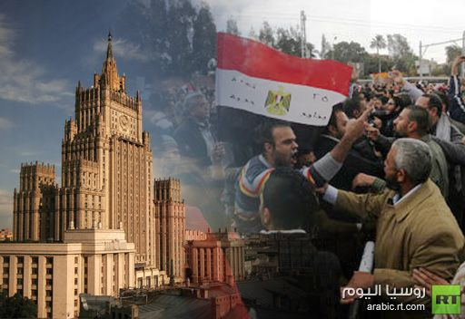 روسيا تبدي قلقها من وقوع ضحايا في مصر وتدعو رعاياها هناك للابتعاد عن اماكن التظاهر