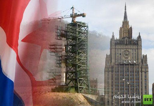 الخارجية الروسية: روسيا مستعدة لبحث احتمالات الرد الأممي على إطلاق الصاروخ الكوري الشمالي