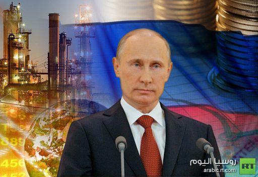 بوتين : لقد استنفدت إحتياطيات نموذج التنمية الروسية المعتمد على المواد الخام