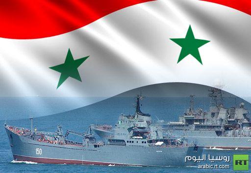 مصدر عسكري روسي: سفينتان روسيتان دخلتا إلى مرفأ طرطوس في سورية لمدة يوم