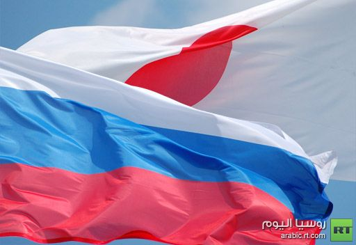 بوتين : سعي طوكيو الى عقد معاهدة الصلح مع روسيا يجد تجاوبا بموسكو