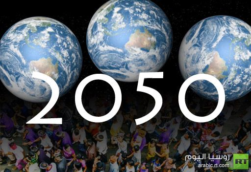 العالم سيحتاج إلى