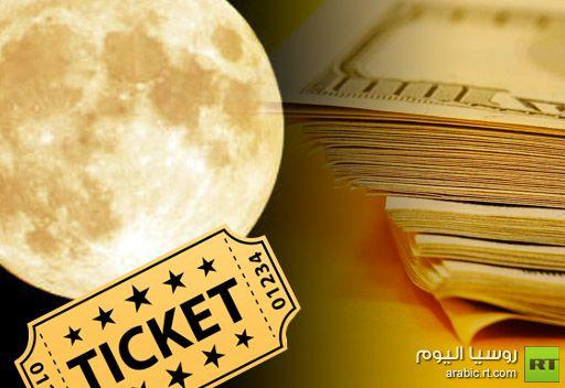 بطاقة الرحلة الى القمر مقابل 1.5 مليار دولار