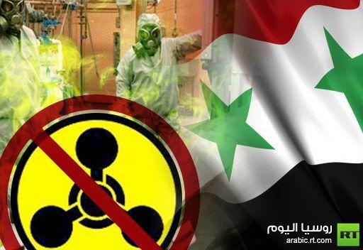 منظمة حظر الأسلحة الكيميائية: استخدام السلاح الكيميائي في سورية أمر غير مقبول