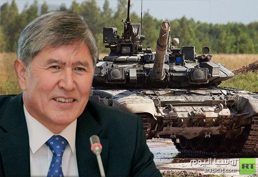 قرغيزيا تبرم اتفاقية مرابطة قواعد عسكرية روسية في أراضيها