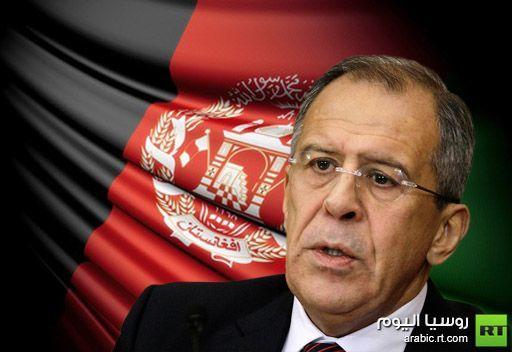 لافروف: روسيا والناتو يتعاونان في التصدي لأخطار ناجمة عن أفغانستان