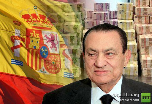 إسبانيا تجمد 28 مليون يورو من التعاملات المالية والعقارية للرئيس المصري المخلوع وحاشيته