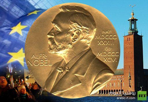 مراسم تسليم جائزة نوبل لعام 2012 في ستوكهلم وأوسلو
