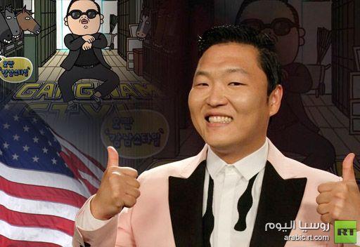 مغني Gangnam Style يأسف ويعتذر عن دعوته لقتل الجنود الأمريكيين في العراق