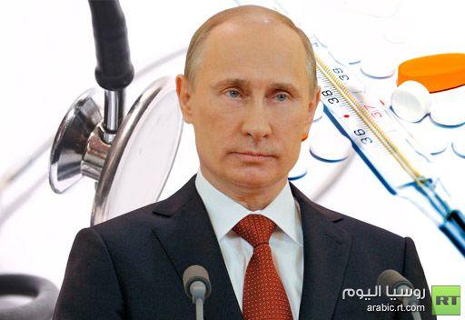 بوتين : الاحاديث عن حالتي الصحية هدفها التشكيك بشرعية السلطة وقدرتها على العمل