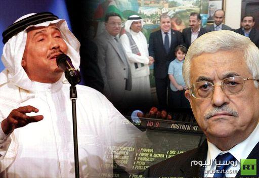فنان سعودي يتصل بالرئيس عباس مهنئاً بقبول فلسطين بصفة دولة – مراقب في هيئة الأمم المتحدة