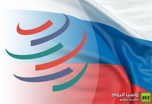 لافروف: انضمام روسيا الى منظمة التجارة العالمية يؤدي الى تغيرات عميقة في اقتصادنا