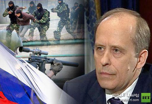 مدير هيئة الأمن الفدرالية الروسية: أحبطنا 92 عملية إرهابية في روسيا هذا العام