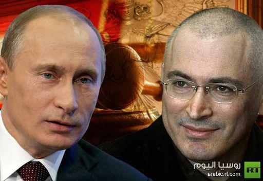 بوتين: لا يمكنني التأثير في الاحكام التي يصدرها القضاء الروسي