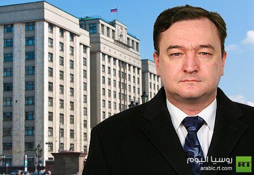 مجلس الدوما الروسي يقر تعديلات قانونية صارمة ردا على
