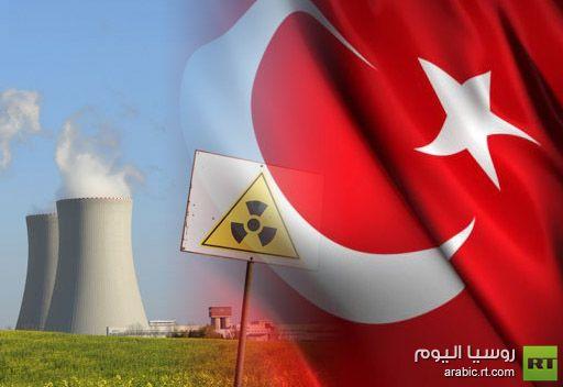 تركيا تجري مفاوضات مع كندا والصين واليابان وكوريا الجنوبية لبناء محطة كهرذرية