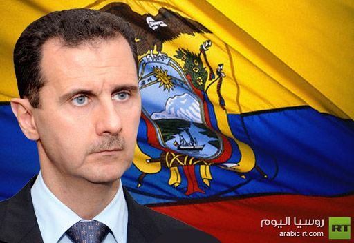الإكوادور مستعدة للنظر في طلب محتمل للجوء بشار الأسد أو أفراد أسرته إليها