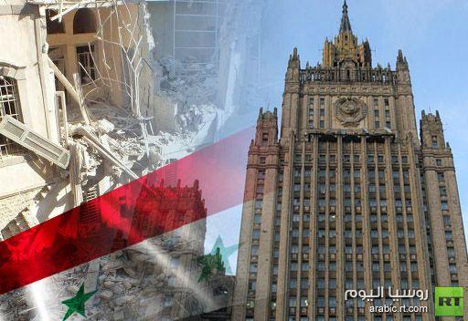 الخارجية الروسية: موسكو تستنكر بشدة الهجوم على بلدة عقرب السورية