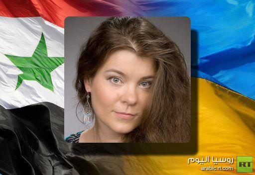 كييف تطالب دمشق بتحرير الصحفية أنهار كوتشنيفا فورا