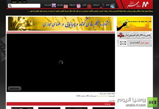 إيران تطلق موقعاً مشابها لـ