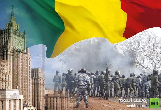 الخارجية الروسية: تدهور الوضع في شمال مالي يعود بدرجة كبيرة إلى الأزمة الليبية