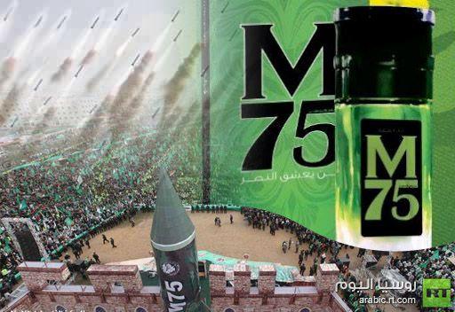 بعد إطلاقها صواريخ إم 75 .. غزة تُطلق عطر إم 75