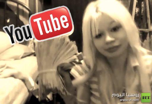 اعتقال فتاة في الولايات المتحدة بسبب فيديو في يوتيوب