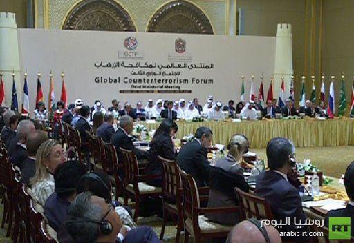 أبو ظبي تحتضن المنتدى العالمي لمكافحة الإرهاب