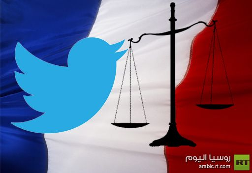 القضاء الفرنسي يلزم
