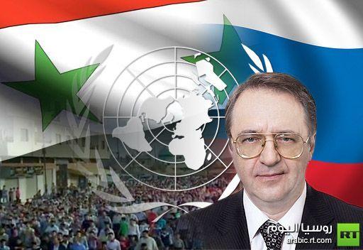 نائب وزير الخارجية الروسي: الامم المتحدة تدرس ارسال مجموعة من المراقبين الدوليين الى سورية