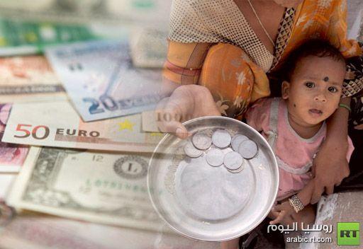 دراسة: مجموع مداخيل أغنى 100 ثري لعام واحد كفيل بحل مشاكل الفقر في العالم